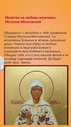 Кому молиться о женском счастье
