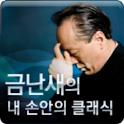 금난새의 내손안의 클래식. 멘델스존 현악8중주 icon