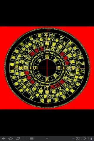 【免費工具App】DroidCompass (風水羅盤)-APP點子
