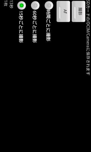 【免費攝影App】インターバルタイマーカメラ-APP點子