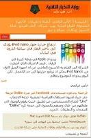 Screenshot of بوابة الأخبار التقنية