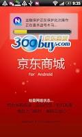 Screenshot of 网秦安全6.2专业版