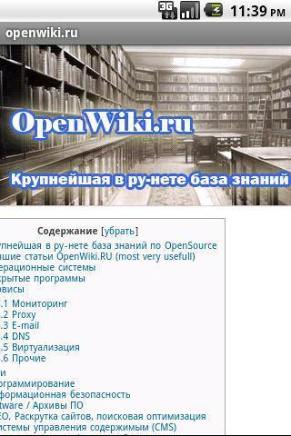 openwiki.ru
