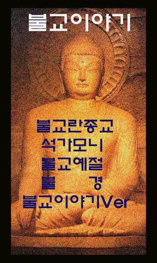 불교이야기 1.52