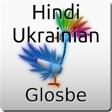 Hindi-Ukrainian Dictionary