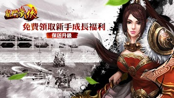 Screenshot of 亂鬥武俠