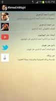 Screenshot of أناشيد أحمد الهاجري
