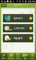Screenshot of 차이홍 HSK3급