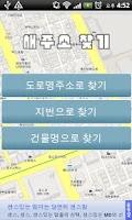 Screenshot of 새주소 도로명 주소 찾기