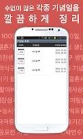 Screenshot of 기념일 계산기