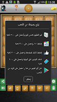 Screenshot of احزر الصورة