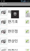 Screenshot of 효도 다이얼