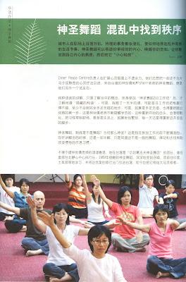 馬來西亞樂活雜誌
