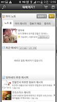 Screenshot of 오마이셰프 - 세상 모든 요리 레시피