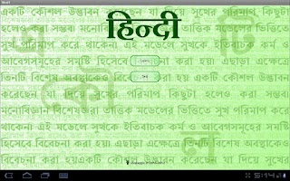 Screenshot of Hindi