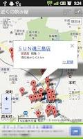 Screenshot of 近くの飲み屋(e-shops ローカル)