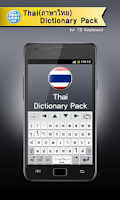 Screenshot of Thai for TS Keyboard