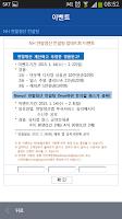 Screenshot of NH 연말정산 컨설팅