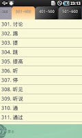 Screenshot of Chinese Words Placing 24H