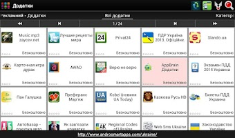 Screenshot of Ukraine Android