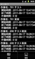 Screenshot of OASIZ 作業記録