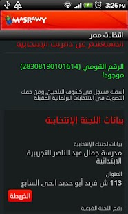 Egypt Elections by Masrawy - screenshot