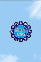 Screenshot of Tamil Astrology