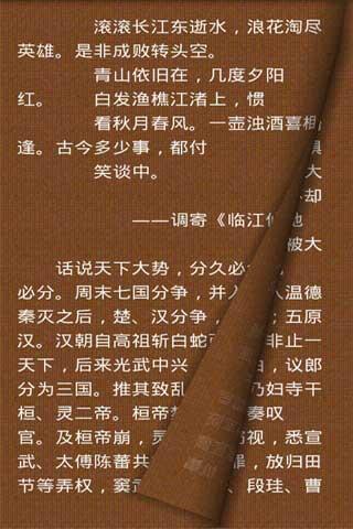 【免費書籍App】中國歷史通俗演義(中)-APP點子