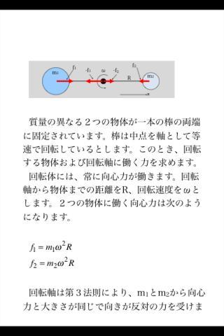 力学入門(Vol.3)