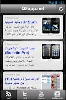 Screenshot of اخبار الايفون Q8app