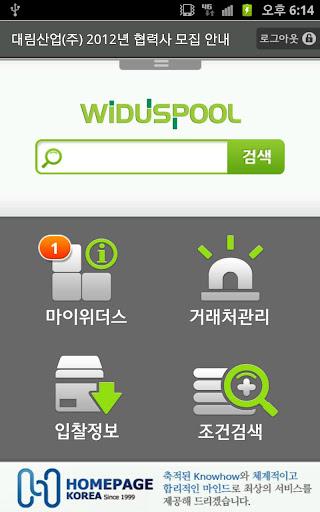 【免費商業App】위더스풀-APP點子