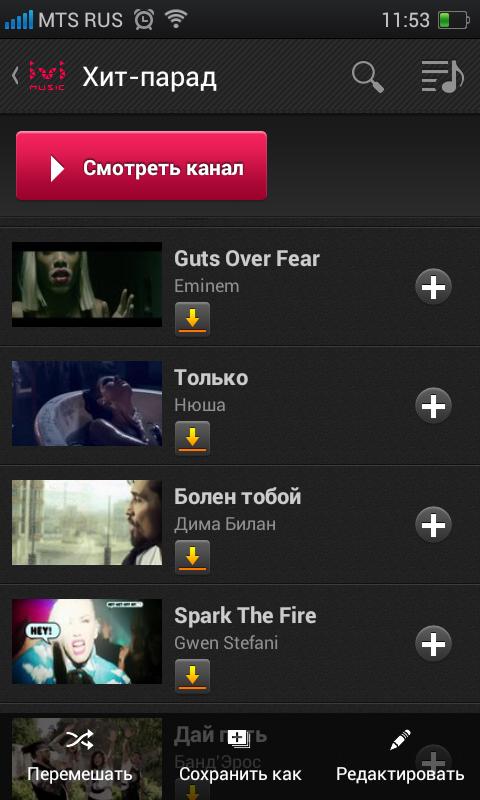 music.ivi - клипы равным образом стеб – Screenshot