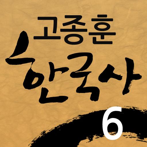 고종훈한국사6 教育 App LOGO-APP試玩