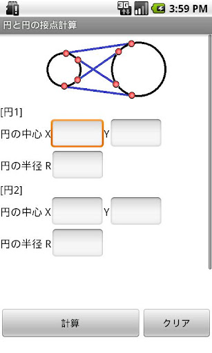最夯行動應用APP《【座標計算】円と円の接点計算》分享給好友