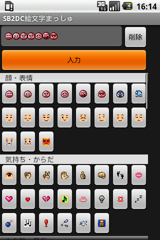 SB2DC絵文字まっしゅ