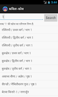 Screenshot of Kavita Kosh