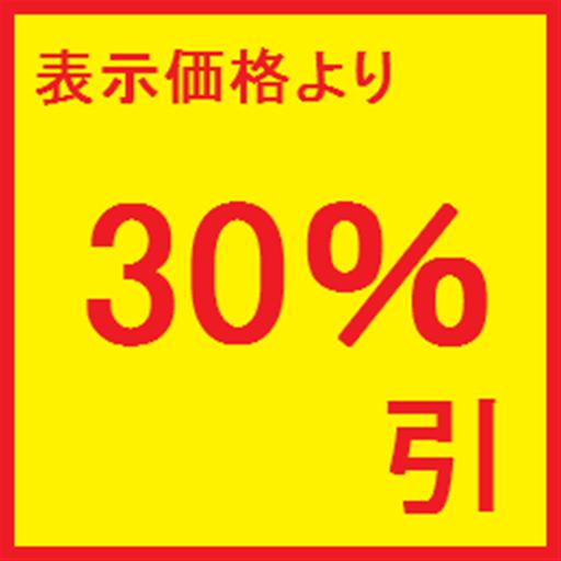 购物のお買い得割引計算機 LOGO-記事Game