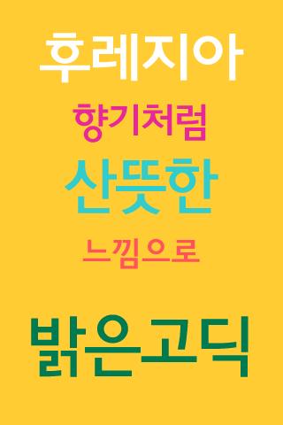 玩免費娛樂APP|下載Rix밝은고딕™ 한국어 Flipfont app不用錢|硬是要APP