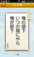 Screenshot of サラリーマン川柳