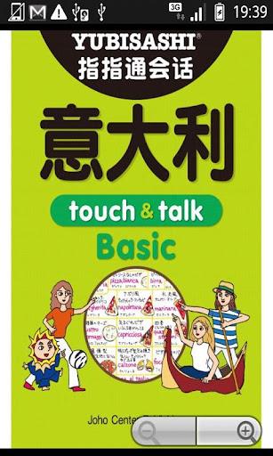 指指通会话 意大利 touch&talk