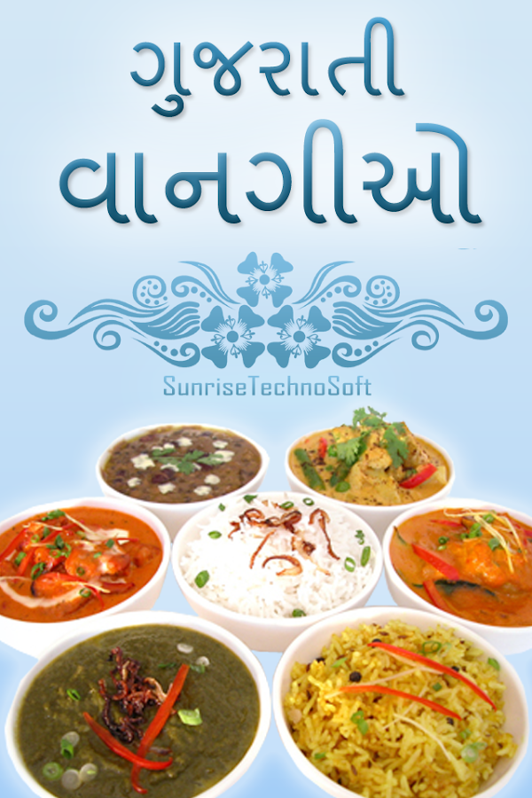 2 states pdf in gujarati recipes for each cooking find recipes for gujarati kadhi dhokla thepla vangi batata bhaji dal dhokli vaghrelo bhath shrikhand and other gujarati classics here free pdf ebooks forumfinder Image collections