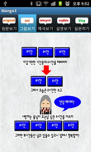 망고스터디 3:시조 고전문학해설 수능언어영역ebs공부