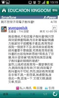 Screenshot of 教育王國 Edu Kingdom