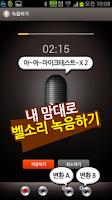 Screenshot of 벨소리세상 스마트벨링 알송 벅스뮤직 지니뮤직 엠넷