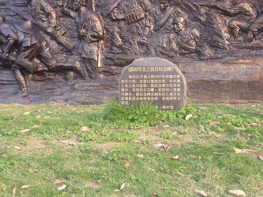 新四军北上抗日纪念碑