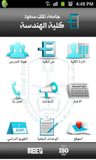 كلية الهندسة -جامعة الملك سعود