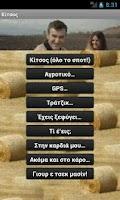 Screenshot of Κίτσος - Kitsos Vodafone