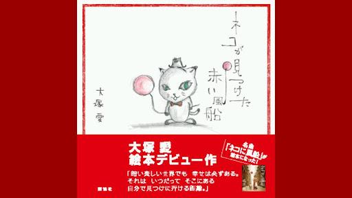 玩免費書籍APP|下載大塚愛「ネコが見つけた赤い風船」音楽絵本 app不用錢|硬是要APP