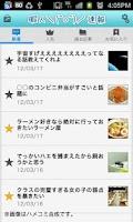 Screenshot of 暇人\(^o^)/速報 暇つぶし用まとめリーダー