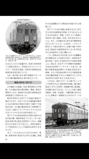 名鉄 名称列車の軌跡|玩書籍App免費|玩APPs
